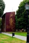 Street mural along Ulica Korzenna - Gdansk, Poland (21)
